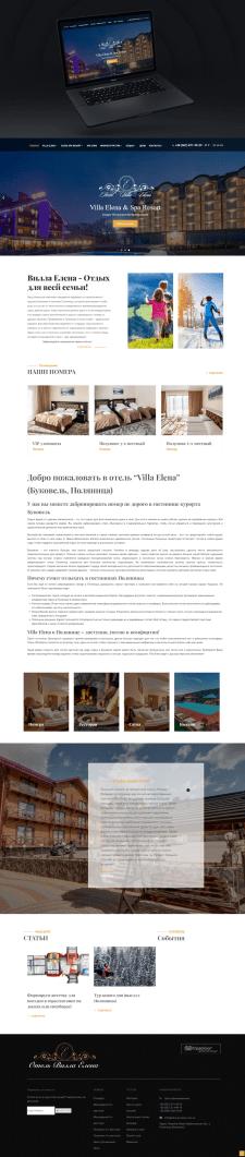 Редизайн сайта Villa Elena