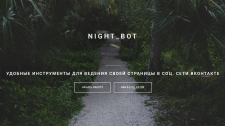 Night-bot. Чат-бот
