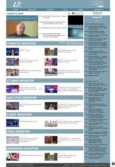 Reporter - новостной сайт.