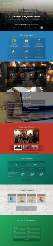 Landing-page для сайта обучения Английскому языку.