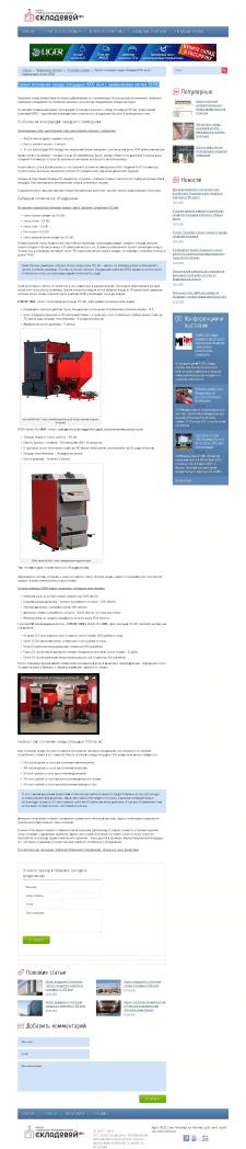 Проект отопления склада площадью 1000 кв.м