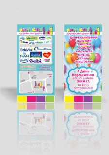 флаєр для магазину дитячих товарів