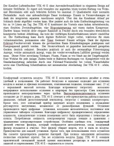 Транскрибирование и перевод с немецкого на русский