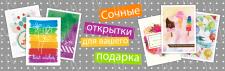 Баннер для интернет-магазина подарков