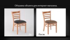 Обтравка объекта для интернет-магазина