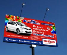 Рекламная кампания для ЦТ Даринок