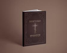 Обложка для православной книги