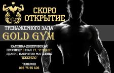 Листовка для Gold Gym