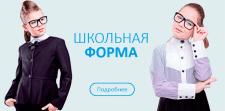 """Дизайн баннера """"Школьная форма"""""""