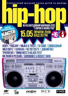 афиша для благотварительного хип-хоп концерта