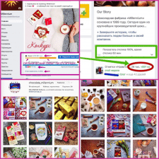 """SMM-обслуживание шоколадная фабрика """"MILLENNIUM"""""""