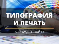 Типография и печать в Краснодаре