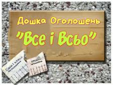 """Создание приложения Дошка Оголошень """"Все і Всьо"""""""