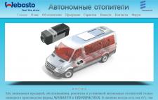 Сайт автономных отопителей