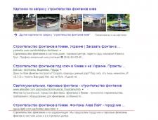 Продвижение сайта по фонтанам, бассейнам, озерам