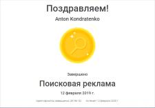 сертификационные оценивания с Google Ads