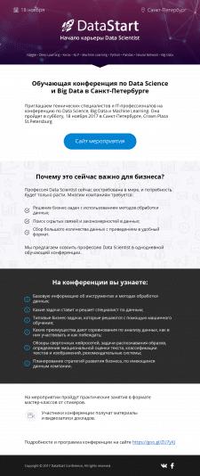 Дизайн для email-рассылки