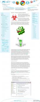 "Обзор ICQ вируса ""Snatch"""