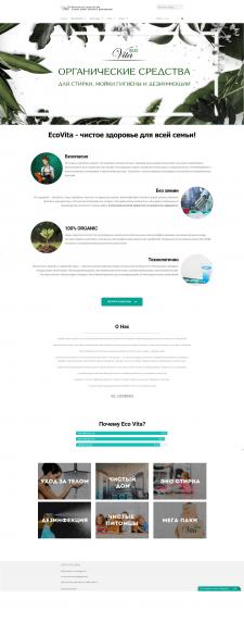 Интернет магазин натуральных моющих средств