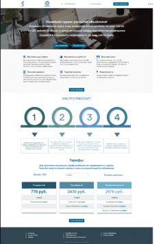 Divendo - Разработка сайта с нуля