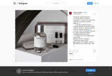 Нишевый парфюм Le labo Santal33