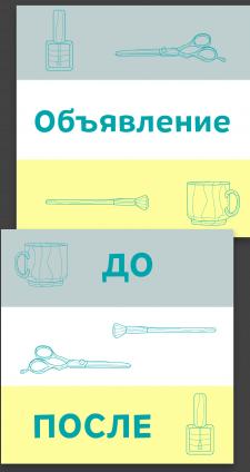 Визуалы для Бьюти салона