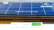 Корпоративный сайт компании по альтернативной элек