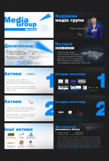"Презентация - оформление ""Media Groups"""
