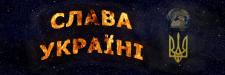 слава-україні