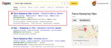 Пример: Яндекс Директ/Поиск/Такси Межгород