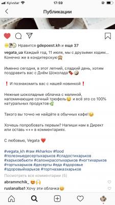 Пост для страницы вегетарианских сладостей