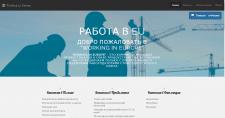 Сайт по трудоустройству за границей