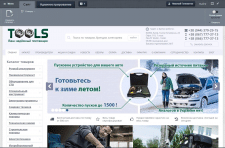 Наполнение товаром магазина инструмента CMS Bitrix