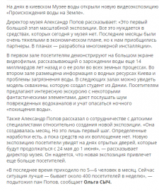 Публикации во всеукраинской газете(русский язык)