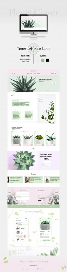 Landing Page для для магазина домашних растений