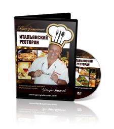 Дизайн обложки для диска про итальянскую кухню