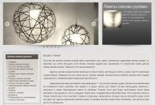 """Наполнение сайта """"Лампы своими руками"""""""