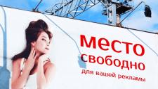 Психология рекламы