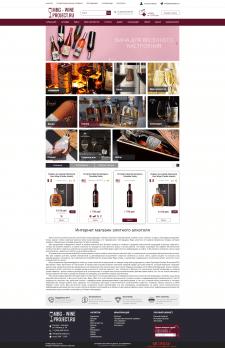Дизайн wine-project.ru