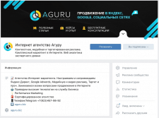 Интернет-агентство AGURU — ВК, Instagram, FB, YT