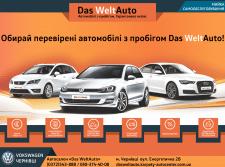 Рекламный билборд сервиса DasWelt Auto
