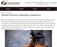 Зимние ботинки: выбираем правильно