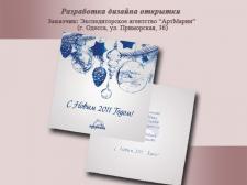 Дизайн открытки в фирменном стиле