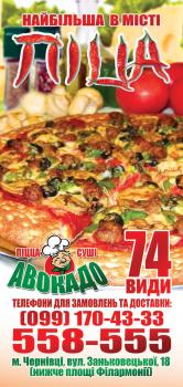Флаер для ресторана суши-пицца