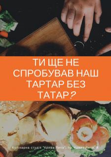 """Кулінарна студія """"Крива Липа"""" (рекламне інтерв'ю)"""