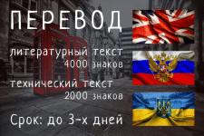Быстро, но с умом переведу ENG текст на RUS & UKR