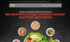 Анимированный сайт Службы доставки еды