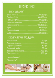 Прейскурант - Косметологічні процедури