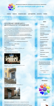 Разработка сайта для ДЮЦ №1