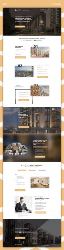 Дизайн Langing Page   Кураж